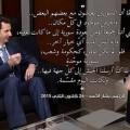 Bachar El(Assad lors de l'entrevue avec